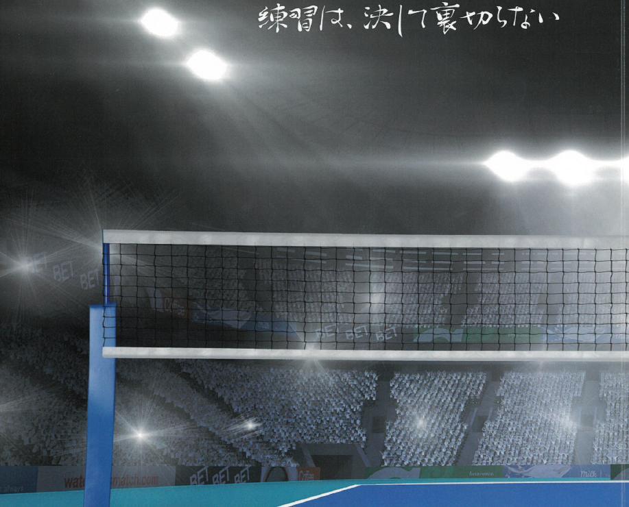 貴志川少年バレーボールクラブ